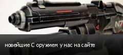 новейшие С оружием у нас на сайте