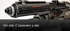 топ игр- С оружием у нас