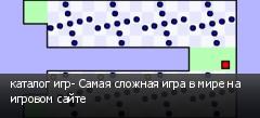 каталог игр- Самая сложная игра в мире на игровом сайте