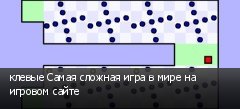 клевые Самая сложная игра в мире на игровом сайте