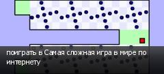 поиграть в Самая сложная игра в мире по интернету