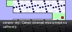 каталог игр- Самая сложная игра в мире на сайте игр