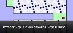 каталог игр - Самая сложная игра в мире