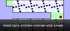 играй здесь в Самая сложная игра в мире