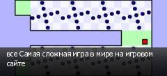 все Самая сложная игра в мире на игровом сайте
