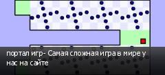 портал игр- Самая сложная игра в мире у нас на сайте