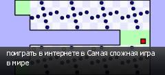 поиграть в интернете в Самая сложная игра в мире