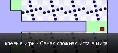 клевые игры - Самая сложная игра в мире