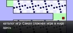 каталог игр- Самая сложная игра в мире здесь