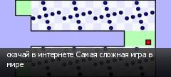 скачай в интернете Самая сложная игра в мире