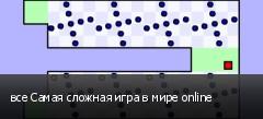 все Самая сложная игра в мире online