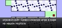 игровой сайт- Самая сложная игра в мире на нашем портале