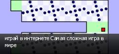 играй в интернете Самая сложная игра в мире