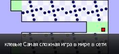 клевые Самая сложная игра в мире в сети