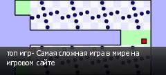 топ игр- Самая сложная игра в мире на игровом сайте