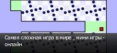 Самая сложная игра в мире , мини игры - онлайн