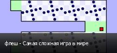 флеш - Самая сложная игра в мире