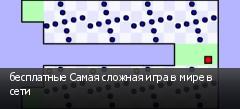 бесплатные Самая сложная игра в мире в сети