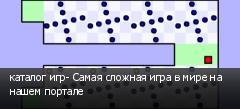 каталог игр- Самая сложная игра в мире на нашем портале