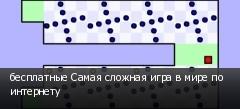 бесплатные Самая сложная игра в мире по интернету