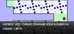 каталог игр- Самая сложная игра в мире на нашем сайте