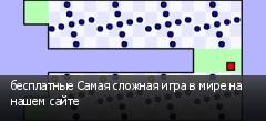 бесплатные Самая сложная игра в мире на нашем сайте