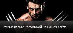 клевые игры с Россомахой на нашем сайте