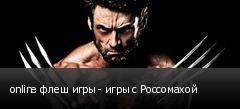 online флеш игры - игры с Россомахой