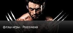 флэш-игры - Россомаха