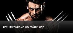 все Россомаха на сайте игр