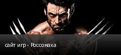 сайт игр - Россомаха
