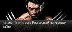 каталог игр- игры с Россомахой на игровом сайте