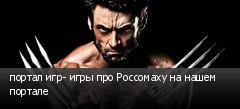 портал игр- игры про Россомаху на нашем портале