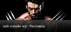 сайт онлайн игр - Россомаха
