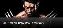 мини флеш игры про Россомаху