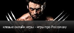 клевые онлайн игры - игры про Россомаху