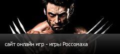 сайт онлайн игр - игры Россомаха