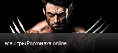 все игры Россомаха online