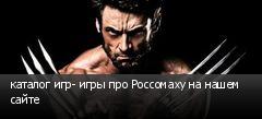 каталог игр- игры про Россомаху на нашем сайте