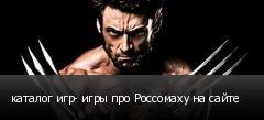 каталог игр- игры про Россомаху на сайте