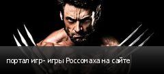 портал игр- игры Россомаха на сайте