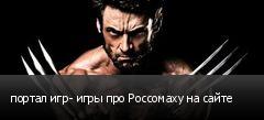 портал игр- игры про Россомаху на сайте