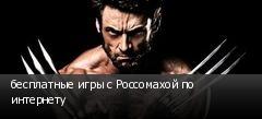 бесплатные игры с Россомахой по интернету
