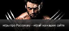 игры про Россомаху - играй на нашем сайте