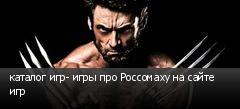 каталог игр- игры про Россомаху на сайте игр