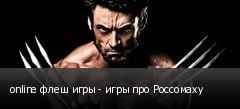 online флеш игры - игры про Россомаху