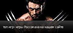 топ игр- игры Россомаха на нашем сайте