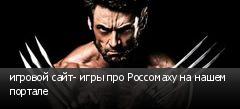 игровой сайт- игры про Россомаху на нашем портале