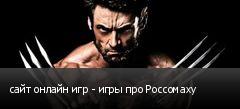 сайт онлайн игр - игры про Россомаху