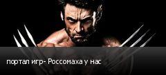 портал игр- Россомаха у нас